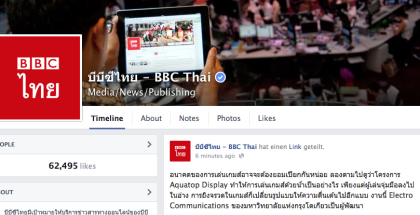 BBC Thai Facebook